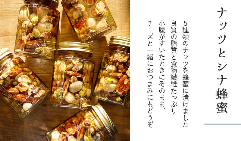 北海道産蜂蜜にナッツを漬け込んだ、ナッツの蜂蜜漬
