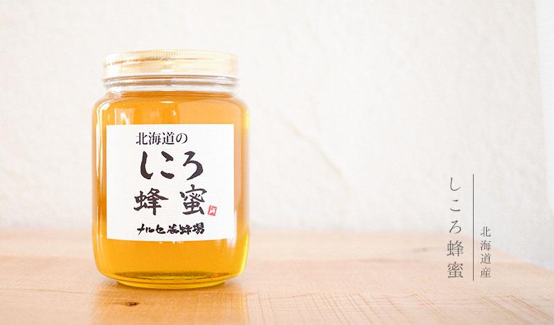 北海道産シコロ(キハダ)はちみつ 宗谷地方歌登で採れました。レモン色のキレイな蜂蜜です。