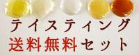 国産蜂蜜テイスティングセット