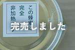 北海道産非加熱蜂蜜
