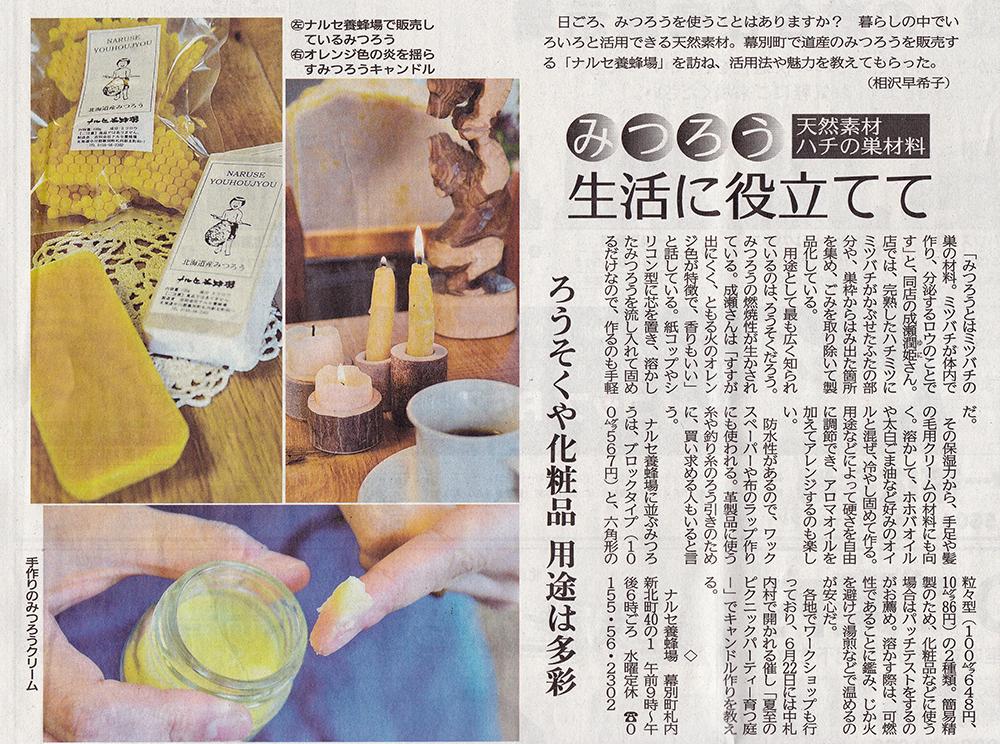北海道新聞にミツロウの記事が載りました